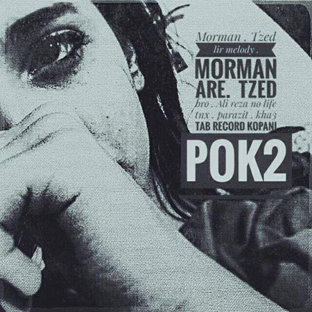 دانلود آهنگ جدید مورمن و تی زد بنام پک ۲