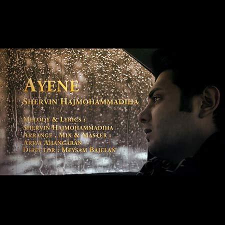 دانلود آهنگ جدید شروین حاج محمدی به نام آینه