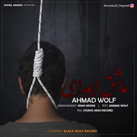 دانلود آهنگ جدید احمد ولف به نام عاشق اعدامی