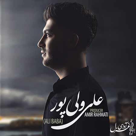 دانلود آهنگ جدید علی بابا به نام هرجا که باشی