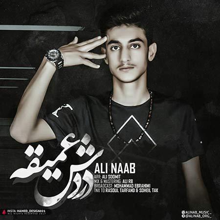 دانلود آهنگ جدید علی ناب بنام دردش عمیقه