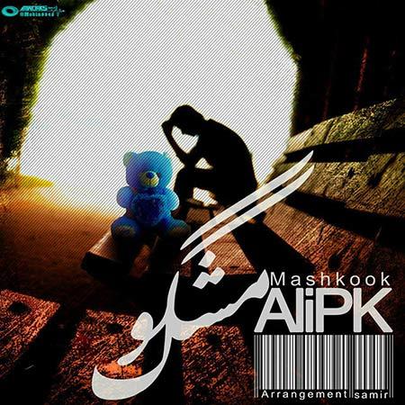 دانلود آهنگ جدید علی پی کی به نام مشکوک