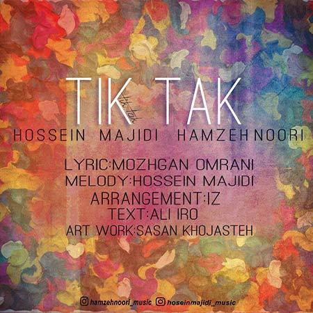 دانلود آهنگ جدید حسین مجیدی و حمزه نوری به نام تیک تاک