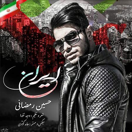 دانلود آهنگ جدید حسین رمضانی بنام ایران