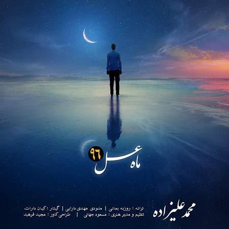 دانلود آهنگ جدید محمد علیزاده بنام مثل ماه عسل 96