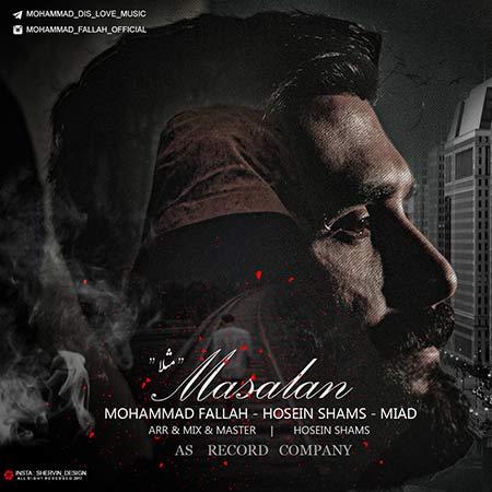 دانلود آهنگ جدید محمد فلاح و حسین شمس و میعاد به نام مثلا