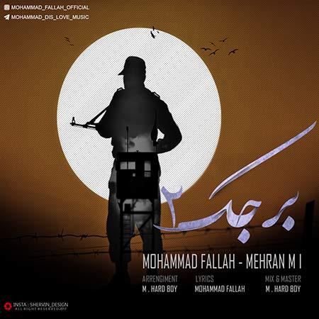 دانلود آهنگ جدید محمد فلاح و مهران ام ای به نام برجک 2