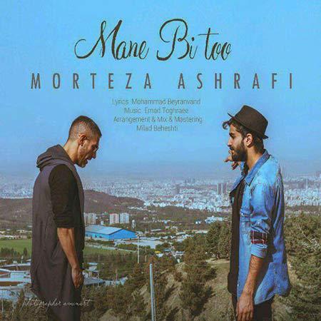 دانلود آهنگ جدید مرتضی اشرفی بنام منه بی تو