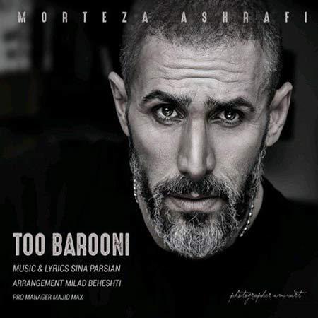 دانلود آهنگ جدید مرتضی اشرفی بنام تو بارونی
