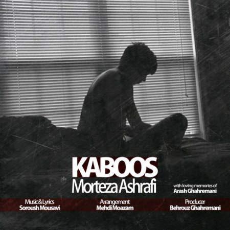 دانلود آهنگ جدید مرتضی اشرفی بنام کابوس