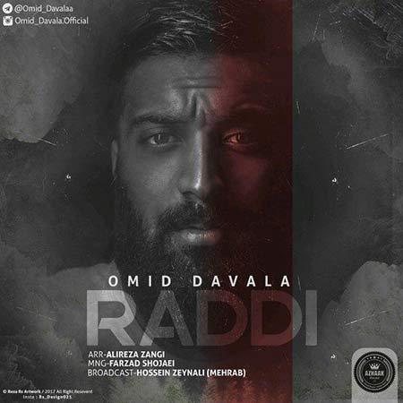 دانلود آهنگ جدید امید داوالا بنام رددی