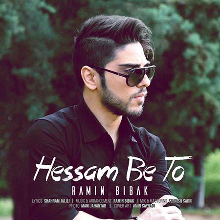 دانلود آهنگ جدید رامین بیباک بنام حسم به تو