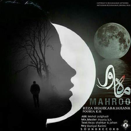 دانلود آهنگ جدید رضا شاهکار و جهان و پوریا کی اچ به نام ماه رو