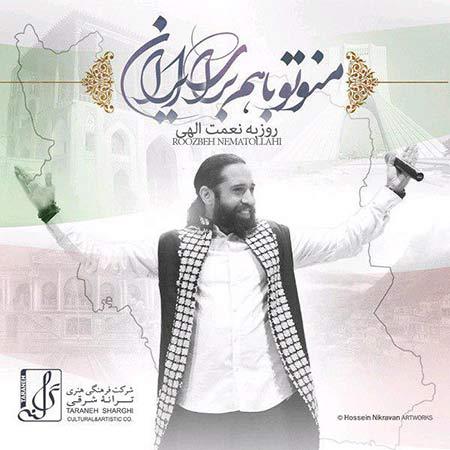 دانلود آهنگ جدید روزبه نعمت الهی بنام من و تو با هم برای ایران