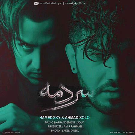 دانلود آهنگ جدید احمد سلو و حامد اسکای بنام سردمه