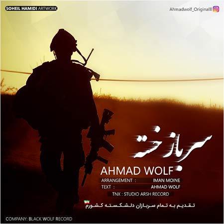 دانلود آهنگ جدید احمد ولف به نام سرباز خسته