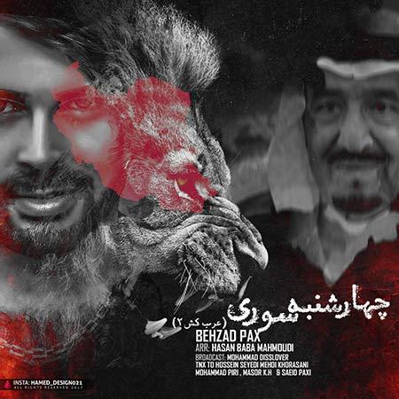 دانلود آهنگ جدید بهزاد پکس بنام عرب کش ۲