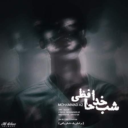 دانلود آهنگ جدید محمد ای تو به نام شب خداحافظی