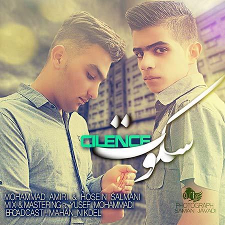 دانلود آهنگ جدید محمد امیری و حسین سلمانی به نام سکوت