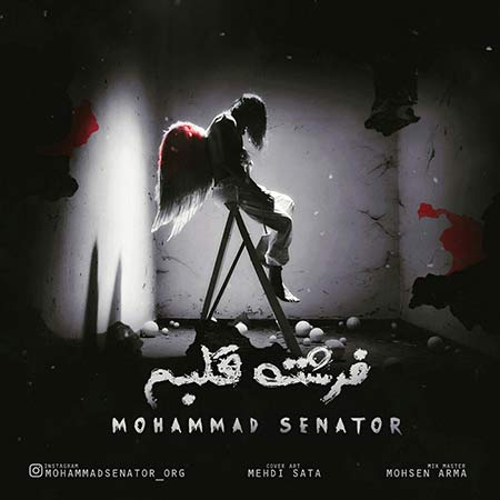 دانلود آهنگ جدید محمد سناتور به نام فرشته قلبم