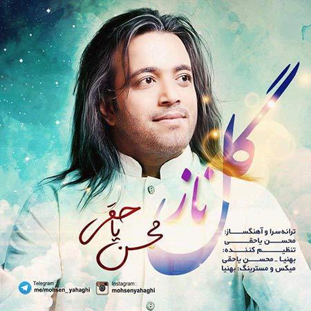 دانلود آهنگ جدید محسن یاحقی بنام گل ناز