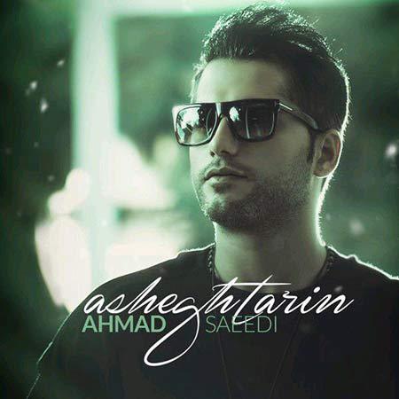 دانلود آهنگ جدید احمد سعیدی بنام عاشق ترین