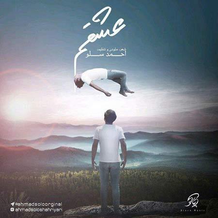 دانلود آهنگ جدید احمد سلو بنام عشقم