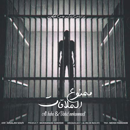 دانلود آهنگ جدید علی بابا و وحید محمدی بنام ممنوع الملاقات