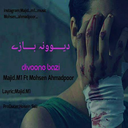 دانلود آهنگ جدید مجید ام وان فیت محسن احمدپور به نام دیوونه بازی