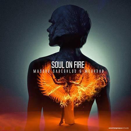 دانلود آهنگ جدید مسعود صادقلو بنام روح در آتش