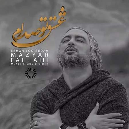 دانلود آهنگ جدید مازیار فلاحی بنام عشق تو صدام
