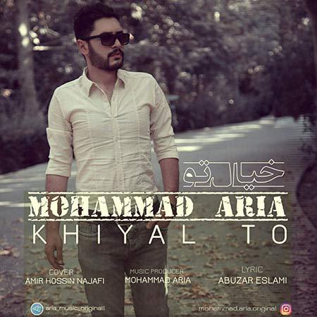 دانلود آهنگ جدید محمد آریا به نام خیال تو