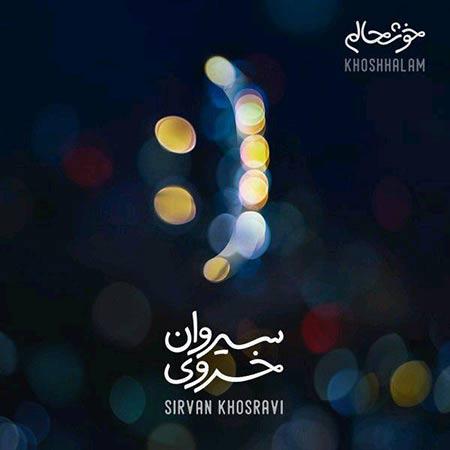 دانلود آهنگ جدید سیروان خسروی بنام خوشحالم