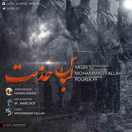 یاسین S2 و محمد فلاح و پوریا پی اف به نام لباس خدمت