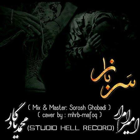 دانلو آهنگ جدید امیر ام ار و محمد یادگار به نام سرباز