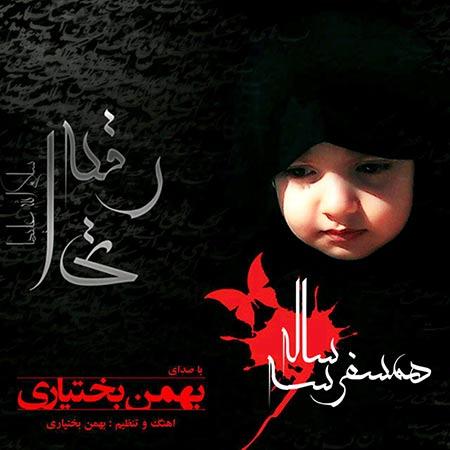دانلود آهنگ جدید بهمن بختیاری بنام همسفر 3 ساله