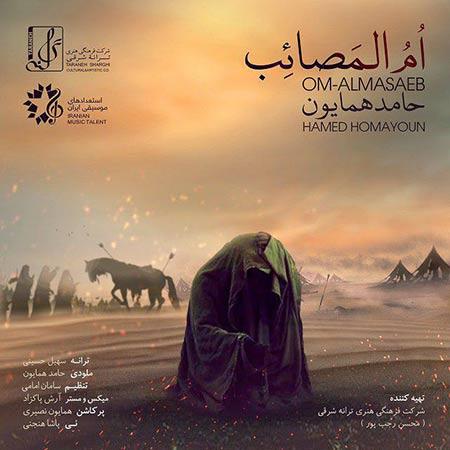 دانلود آهنگ جدید حامد همایون بنام ام المصائب