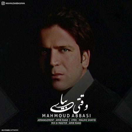 دانلود آهنگ جدید محمود عباسی بنام وقتی بیای