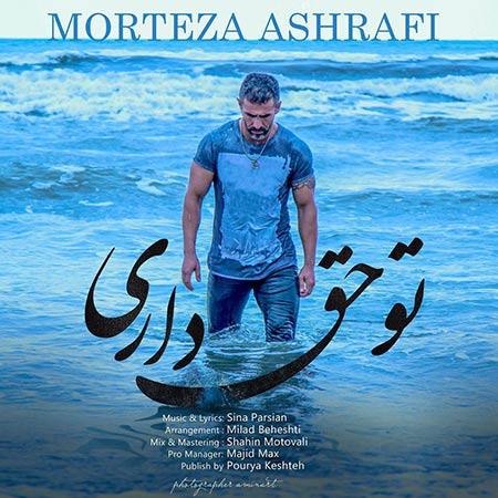 دانلود آهنگ جدید مرتضی اشرفی بنام تو حق داری