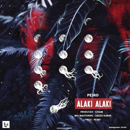 دانلود آهنگ جدید پیرو بنام الکی الکی