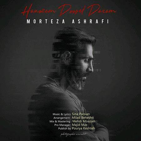 دانلود آهنگ جدید مرتضی اشرفی بنام هنوزم دوست دارم