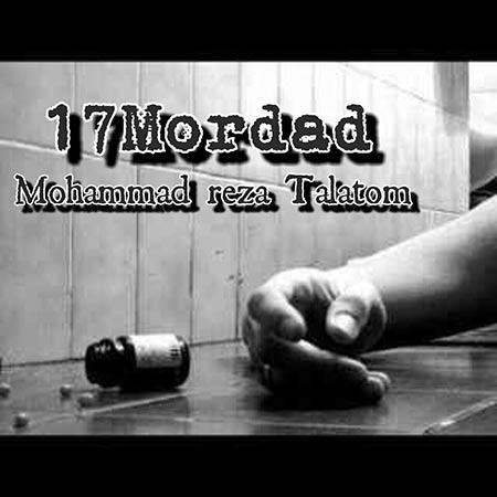 دانلود آهنگ جدید محمدرضا طلاطم به نام 17 مرداد