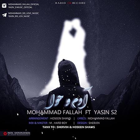 دانلود آهنگ جدید محمد فلاح و یاسین اس 2 به نام آدم و حوا