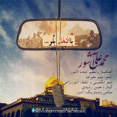 دانلود آهنگ جدید محمد علی آشور به نام با افتخار بگو