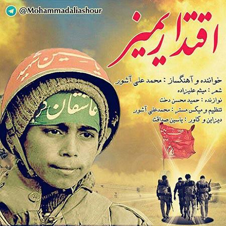 دانلود آهنگ جدید محمد علی آشور به نام اقتداریمیز