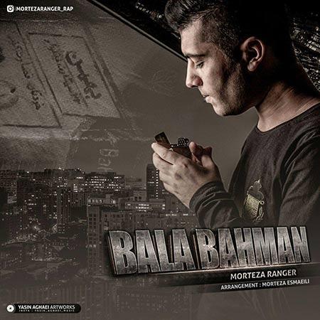 دانلود آهنگ جدید مرتضی رنجر بنام بالا بهمن