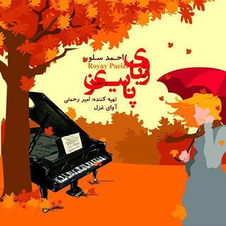 دانلود آهنگ جدید احمد سلو بنام رویای پاییزی