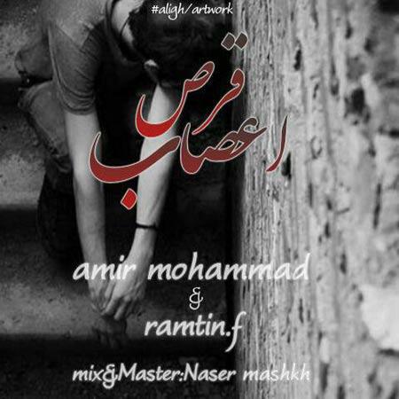 دانلود آهنگ جدید امیر محمد و رامتین اف به نام قرص اعصاب