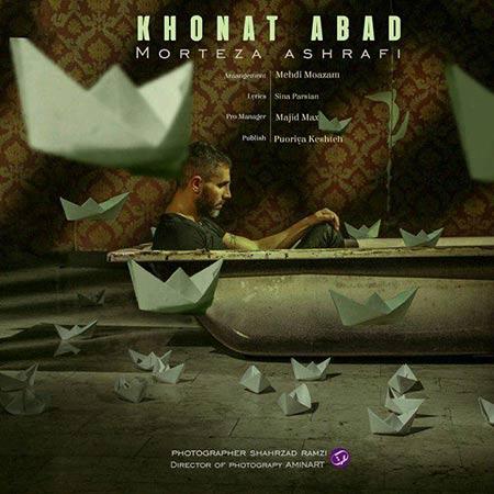 دانلود آهنگ جدید مرتضی اشرفی بنام خونت آباد