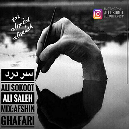 دانلود آهنگ جدید علی سکوت و علی صالح به نام سردرد
